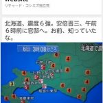 北海道大地震に違和感アリ